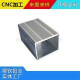 鋁合金電源殼定製加工,6063鋁型材殼體開模定做,非標鋁型材擠壓