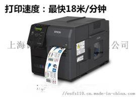 C7520彩色标签打印机 数码标签印刷机
