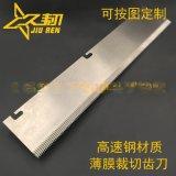 東莞廠家直銷食品包裝機械齒形切刀 不鏽鋼齒刀