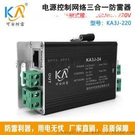 KA3J-24电源控制网络三合一防雷器