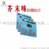 廣州白雲區防黴片,Dc. odorban不幹膠防黴片