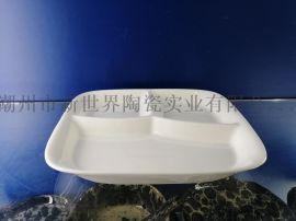 供应陶瓷 分格餐盘 饭盘 儿童餐具 食堂 自助餐盘