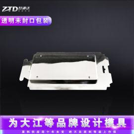 包装盒制作厂家, 深圳智通达吸塑包装, 为大江等品牌设计磨具