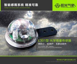 L103型光学雨量传感器