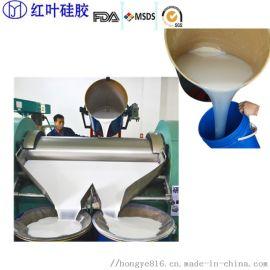 矽利康 矽膠 液體硅橡膠