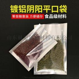 阴阳平口铝箔袋花茶枸杞鱼饵包装袋