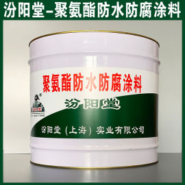 聚氨酯防水防腐涂料、防水、性能好