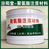 聚氨酯注漿材料、防水,聚氨酯注漿材料、性能好