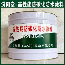 高性能防碳化防水涂料、良好的防水性