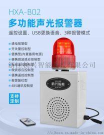 HXA-B02通电报警声光报警器