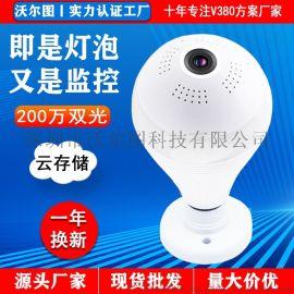 V380 360度全景灯泡摄像头监控器室内摄像機