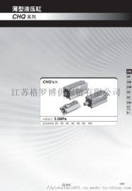 薄型液压气缸 CHQ/CHDQ