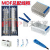 MDF-16000L對/門/回線雙面總配線架