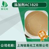 乳化劑AC-1820 十八胺聚氧乙烯(20)醚