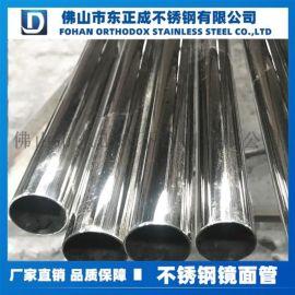 佛山304不锈钢镜面管,镜面304不锈钢焊管