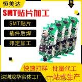 专业代工SMT贴片 深圳龙华福城恒美达SMT贴片