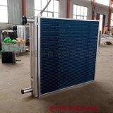 組合式空調機組蒸發器,銅管表冷器維修