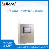 ABEM100L-2S9D-4G自助銀行用電監測箱