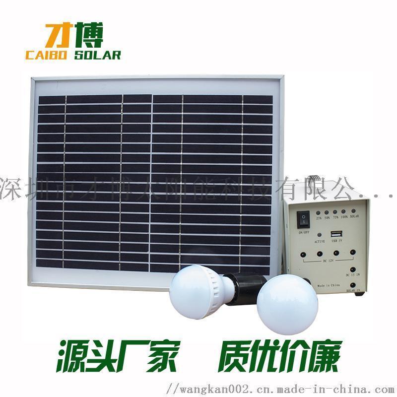 10W便携式露营充电小系统家用太阳能发电系统