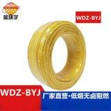 金环宇电线 WDZ-BYJ 0.75 家装环保电线