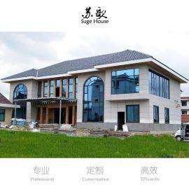 欧式农村自建房 轻钢龙骨结构别墅 厂家专业设计定制