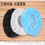 東莞廠家供應一次性安全衛生防護耳罩,網吧耳機衛生罩