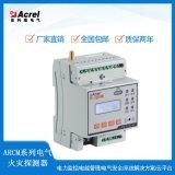 ARCM300-Z-2G(5A)智慧用電監控裝置