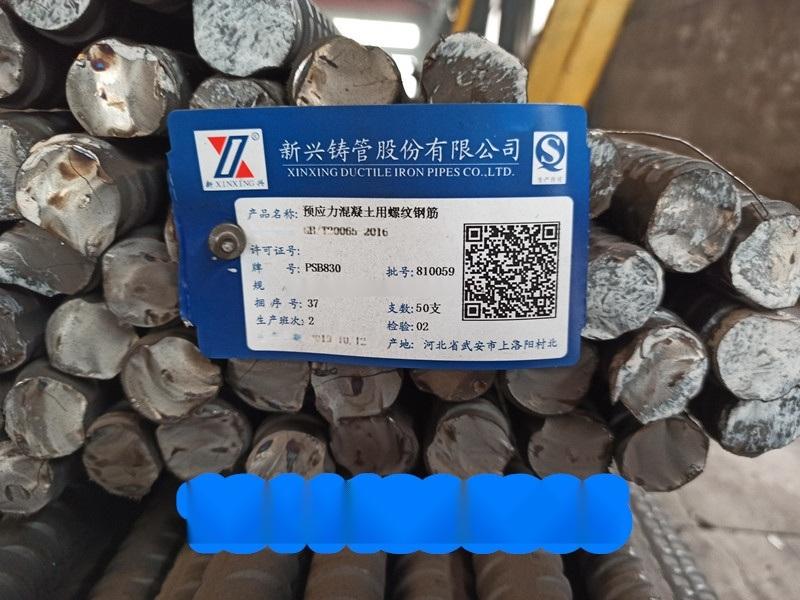 福建莆田现货销售精轧螺纹钢PSB1080
