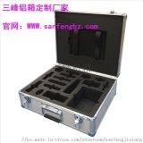 铝箱订制 长安三峰 防震铝包装箱加工厂