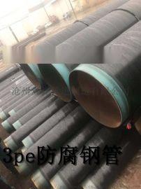 天然气输送3pe防腐钢管生产厂家