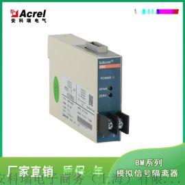 模拟信号电流个隔离器 安科瑞BM-DI/V 直流电流隔离输出0-5V电压