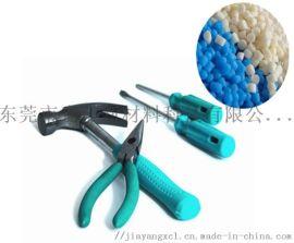 环保耐磨注塑级TPE手柄工具包胶料