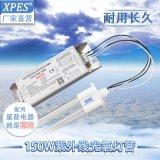 voc紫外線光氧燈管150w鎮流器整套