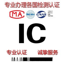 适配器IC认证办理,深圳第三方CNAS检测机构
