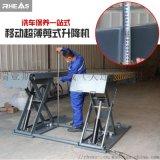 瑞亚斯剪式汽车举升机升降机4吨超薄移动式汽修保养