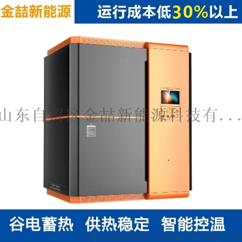 蓄熱電採暖鍋爐 金喆蓄熱電採暖鍋爐廠家