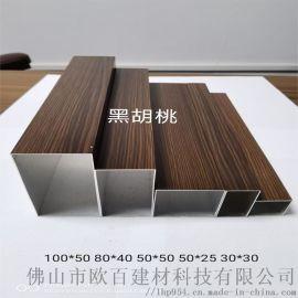 儲備現貨型材鋁方通 仿木紋鋁方通  碳鋁方通