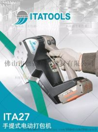 广东深圳福田区ITA27充电式打包机 全自动塑钢带打包机十大优势