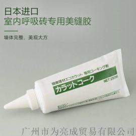 日本LIXIL骊住填缝剂墙砖地板瓷砖家用防水