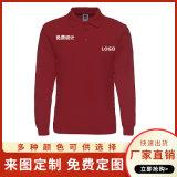 翻領純色長袖t恤定製印logo班服廣告衫文化衫團體服來圖印字定做