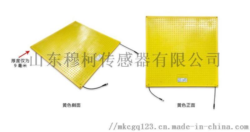 穆柯安全地毯壓敏式感測器重力感應