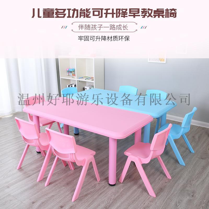 幼儿园桌椅套装可升降儿童学习桌塑料桌子