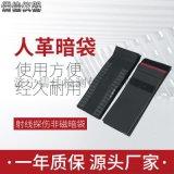 非磁性/磁性人革暗袋 搭扣暗袋 工业射线探伤底片袋
