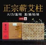 千年艾 蘄春陳艾柱  48粒每盒