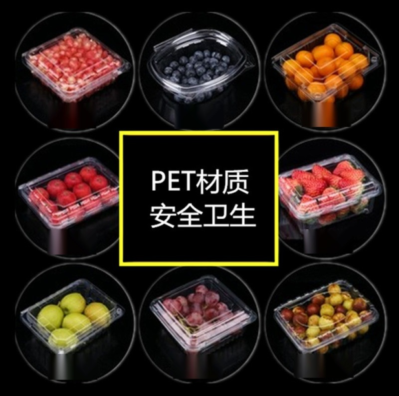 超市购物袋 包装卷膜 水果吸塑盒