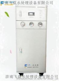 医用纯水设备FL-RO-40L优纯牌纯水机