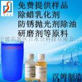 湿润剂原料异丙醇酰胺和异构醇油酸皂可以配制除蜡水