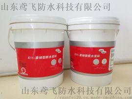 供应山东鸢飞工厂聚合物K11防水砂浆,室内堵漏