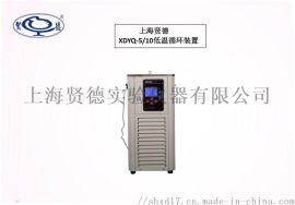 上海贤德低温冷却循环泵XDYQ-5/10