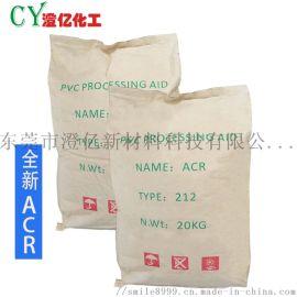 塑料增韧剂ACR-212, 硬塑料增韧剂,
